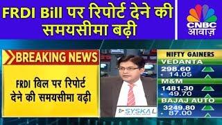 FRDI Bill पर रिपोर्ट देने की समयसीमा बढ़ी | FRDI Bill Deferred | CNBC Awaaz