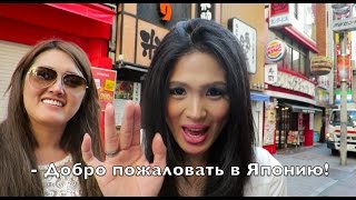 ТЫ НАТУРАЛ Как подкатывают японские девушки на улице