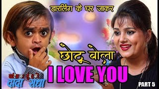 """Khandesh ka DADA part 5 """"छोटू दादा की फिर से डेरिंग, दे डाला शादी का ऑफर"""""""