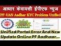 EPFO-UAN Aadhar KYC Problem Unified Portal Error And New Update  | आधार केवाईसी प्रॉब्लम | UAN
