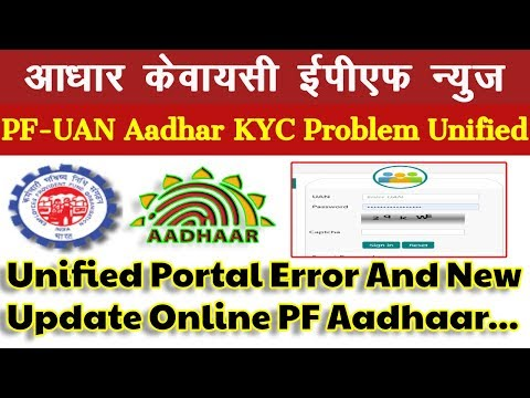 EPFO-UAN Aadhar KYC Problem Unified Portal Error And New Update  | आधार केवाईसी प्रॉब्लम  |