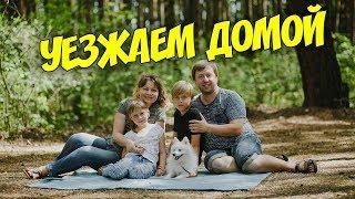 ВЛОГ Уезжаем домой Пригласил жену на свидание Семейная фотосессия
