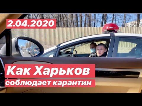 Карантин в Харькове Полиция, АЗС, Транспорт 2 04 2020