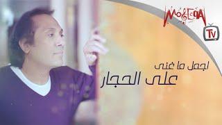 Best of Aly El Haggar - اجمل ما غني علي الحجار