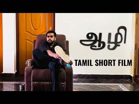 ஆழி (Aazhi) - A Single Frame with Solo act Tamil short film | Allen, Ganesh