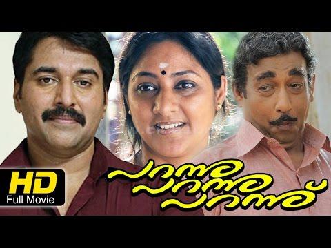 Parannu Parannu Parannu Malayalam Full Movie | Rahman | Rohini | Malayalam New Movies Full 2014