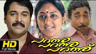 Malayalam Full Movie Parannu Parannu Parannu | Padmarajan Malayalam Movie | 2014 New HD upload