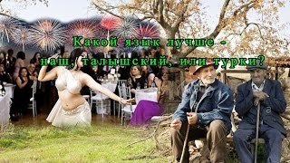 Чей язык лучше - наш, талышский, или турки?: Talyshistan Tv 05.05.2017 News