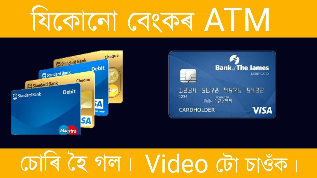 How to find lost ATM card/ how to reapply ATM card in Assam/ATM card in  Assam