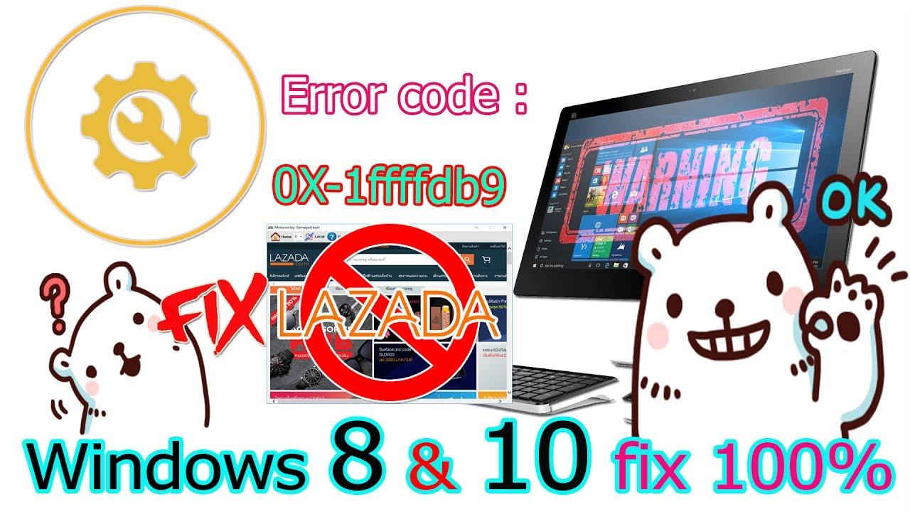 แก้ MotioninJoy Error code:0X-1ffffdb9 และขึ้น lazada win8