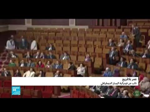 المغرب: هاشتاغ #أنا_ماشي_بهيمة يشعل مواقع التواصل بعد أن أشعل النائب بلافريج البرلمان  - نشر قبل 50 دقيقة