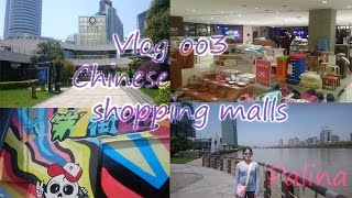 China Vlog 3: Follow me around shopping malls! /和我去逛街! | Palina