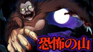 【怖い話】「恐怖の山」親父が倒した猿のバケモノ【都市伝説】