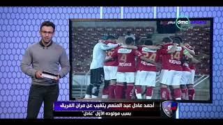 احمد عادل عبد المنعم لاعب الأهلي يتغيب عن مران الفريق بسبب مولوده الأول - الحريف