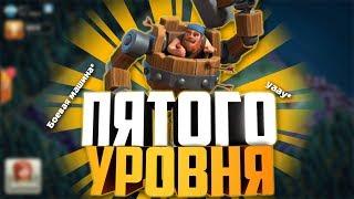 Боевая машина 5 лвла: как с ней играть в clash of clans?