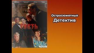 Фильм Гость Детектив,Боевик,Остросюжетный