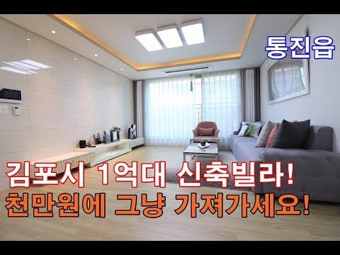 김포신축빌라분양 38평 김포시에서 제일큰집 1억대-천만원에 가져가세요!!