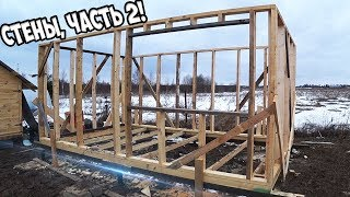 Каркасный домик! Строительство! Дачный домик своими руками! Стены и Обвязка!