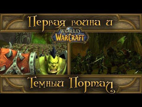 World of Warcraft - Начало Первой войны и Темный портал