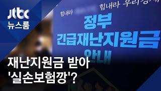 재난지원금 받아 '현금깡'?…실손보험 청구 급증 / J…
