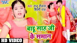#VIDEO - बाड़ू साह जी के समान   #Raju Deewna,Shilpi Raj का सबसे हिट गाना   Bhojpuri Song 2021