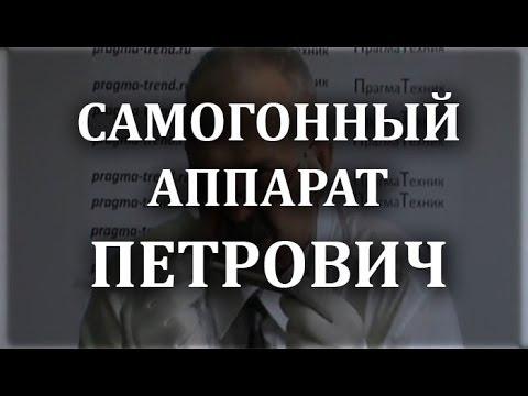 Петрович самогонные аппараты официальный сайт какой объем куба выбрать для самогонного аппарата