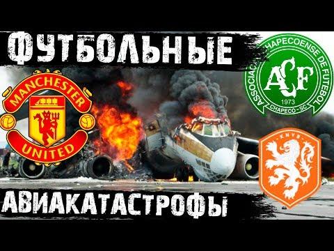 Самые страшные футбольные авиакатастрофы! Трагедии в небе!