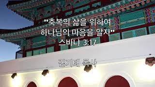 6/23 수요예배 말씀