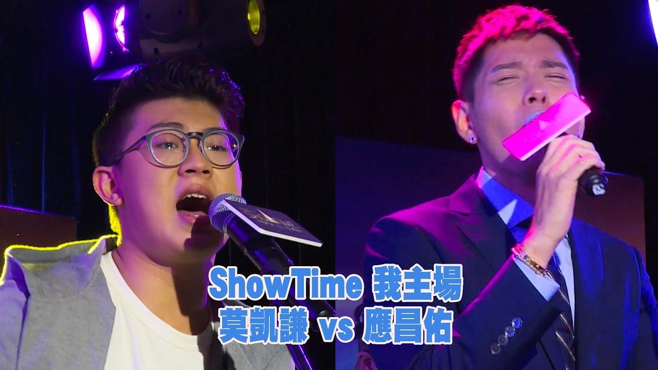 《Show time 我主場》(10月22日)9:30 莫凱謙 VS 應昌佑! - YouTube