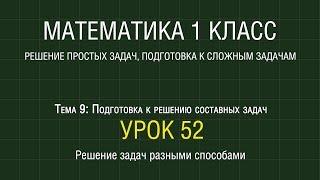 Математика 1 класс. Урок 52. Решение задач разными способами (2012)