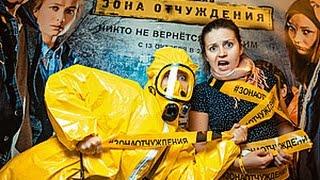 STALKER Тень Чернобыля прохождение - Обсуждение сериала ЧЕРНОБЫЛЬ ЗОНА ОТЧУЖДЕНИЯ НА ТНТ