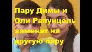 Пару Димы и Оли Рапунцель заменят на другую пару. ДОМ-2, Новости, ТНТ, Скандалы, Слухи