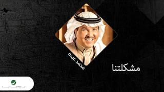 Mohammed Abdo ... Meshkltna | محمد عبده ... مشكلتنا