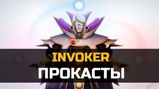 Dota 2 Procast Invoker