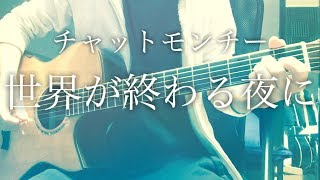 チャットモンチーの「世界が終わる夜に」を弾き語りました。 原曲から-4...