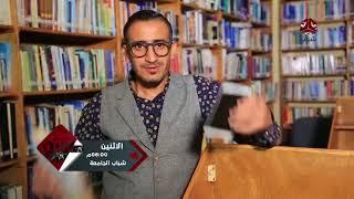 برومو ... شباب الجامعة | مع سماح الذبحاني وعبدالرحمن الآنسي | يمن شباب