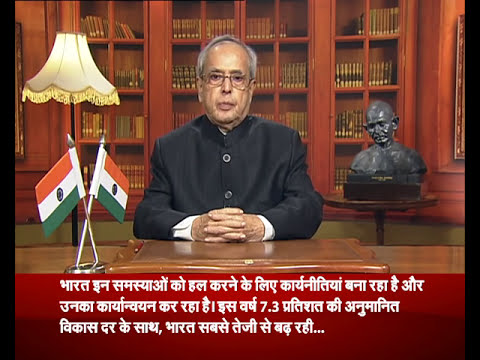 presidents speech on the eve of Tonight, january 25, 2017 on the eve of 68th republic day the hon'ble president of india, shri pranab mukherjee will address the nation the president's address to the nation will be telecast tonight live from the rashtrapati bhavan in new delhi at 7:00 pm on doordarshan dd1 and dd national channels.