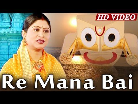 RE MANA BAI  Hrudayara Gita Vol-5   Namita Agrawal   Sarthak Music