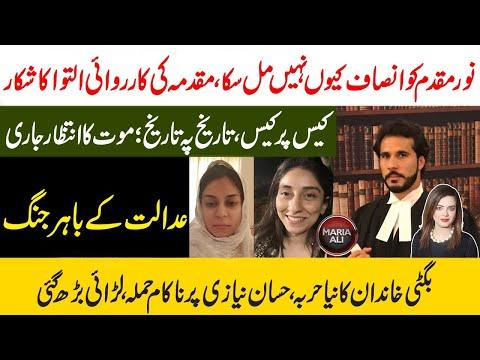 Noor Mukaddam Case - Noor Mukadam and Wishah