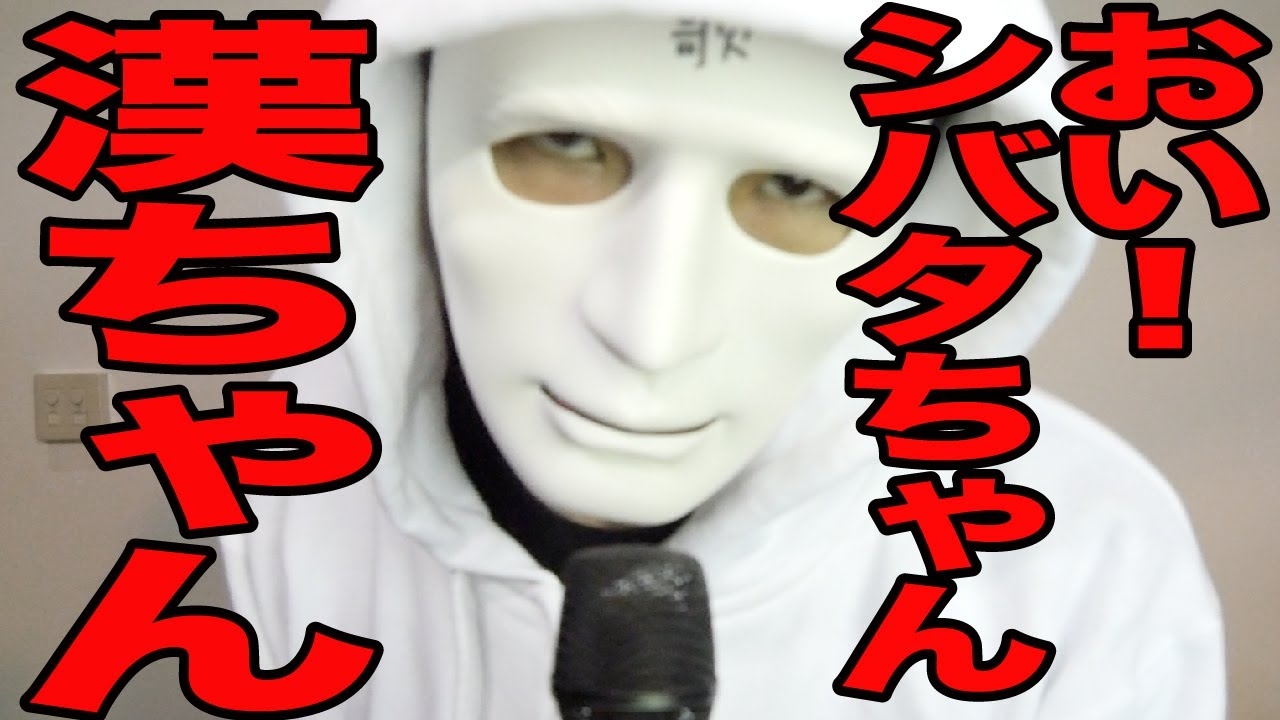 シバターと漢a.k.aGAMIの歌 作:...