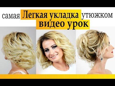 Укладка на средние волосы. Локоны утюжком.ВИДЕО УРОК. Hairstyle romantic