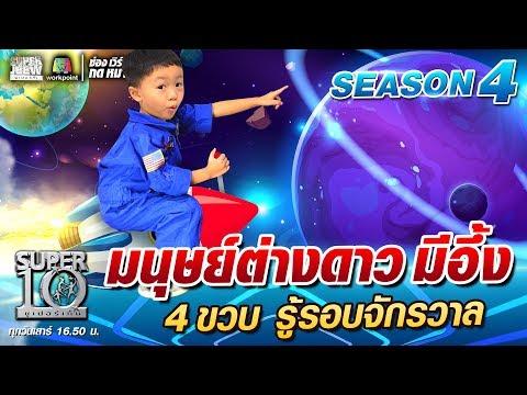 มนุษย์ต่างดาว มีอึ้ง น้องทิกเกอร์ 4 ขวบ รู้รอบจักรวาล  SUPER 10 SS4