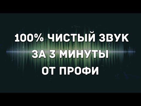 Аудио, Звук Запись звука, голоса