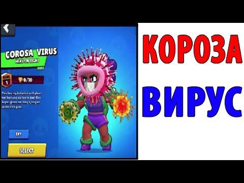 Лютые Приколы. БРАВЛ СТАРС - КОРОЗА ВИРУС (Угарные Мемы)