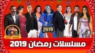 مسلسلات رمضان 2019 مسلسلات الاثاراه?
