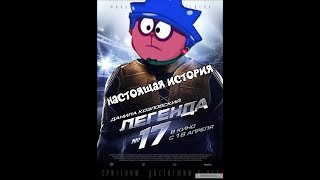 Ёжик 17: пародия на трейлер легенда 17.