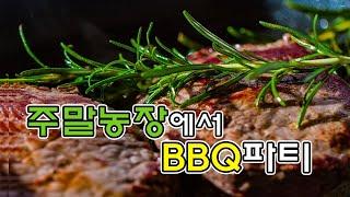 [FEN Vlog] 주말농장&바베큐 파티