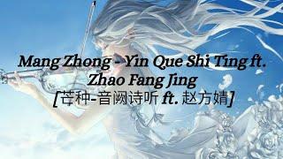 Mang Zhong - Yin Que Shi Ting Ft. Zhao Fang Jing [芒种-音阙诗听 Ft. 赵方婧] Pinyin Lyrics Eng Sub {Ri He Ja}