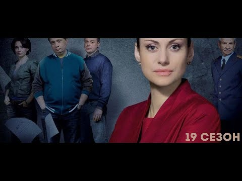 Тайны следствия 19 сезон 1 и 2 серия смотреть онлайн на Россия 1 Анонс, Трейлер