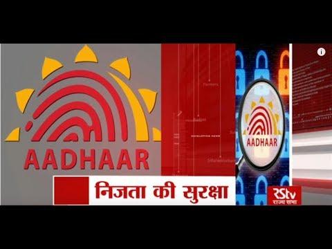RSTV Vishesh – Jan 11, 2018: Virtual ID for AADHAAR Safety